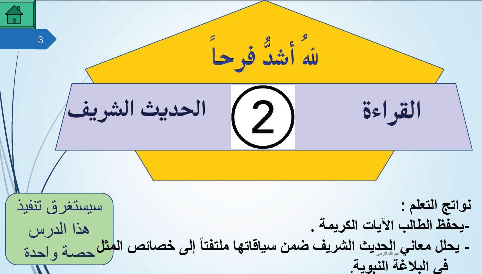 حل درس الله اشد فرحا لغة عربية للصف الثاني عشر الفصل الثاني