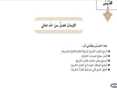 حل درس الايمان فضل من الله تعالى تربية اسلامية الصف التاسع الفصل الثاني