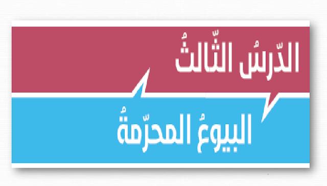 حل درس البيوع المحرمة تربية اسلامية الصف الثاني عشر الفصل الثاني
