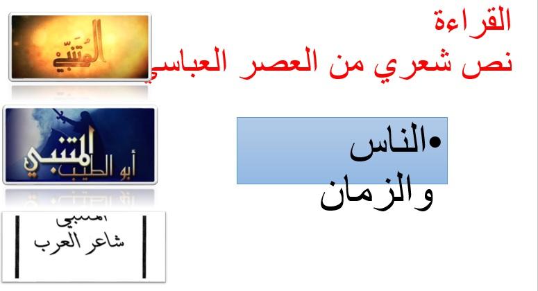 حل درس الناس والزمان لغة عربية الصف التاسع الفصل الثاني