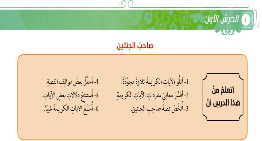 حل درس صاحب الجنتين للصف العاشر تربية اسلامية الفصل الثاني