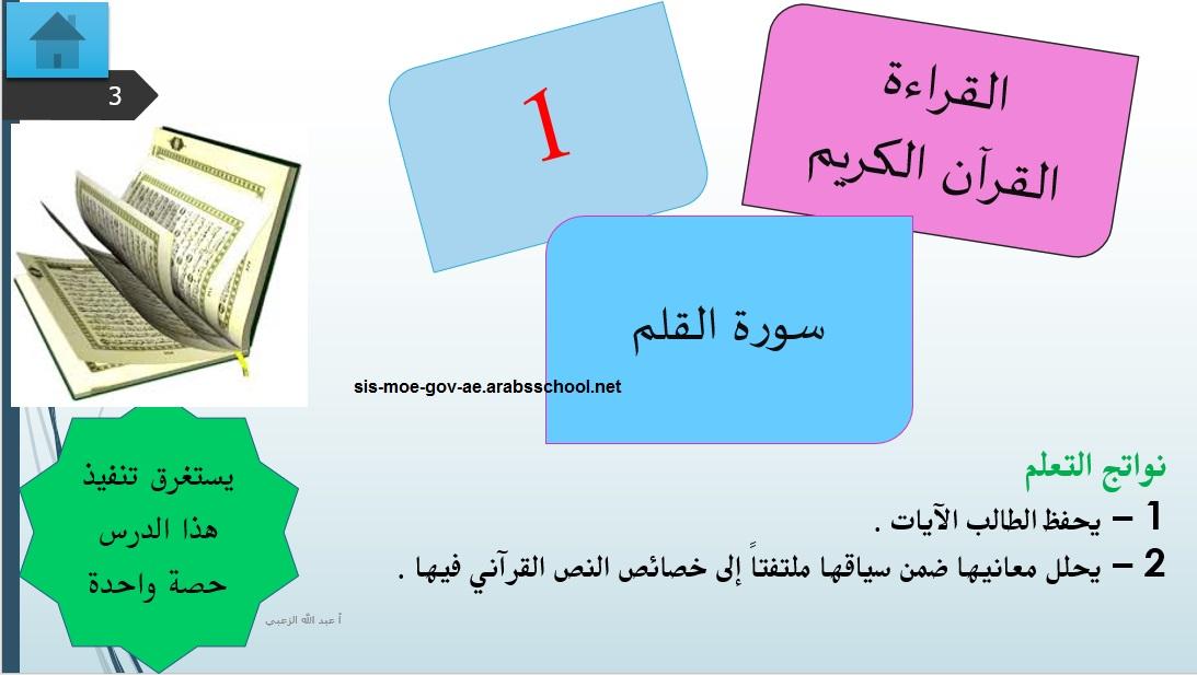 حل درس سورة القلم لغة عربية الصف العاشر – الفصل الثاني