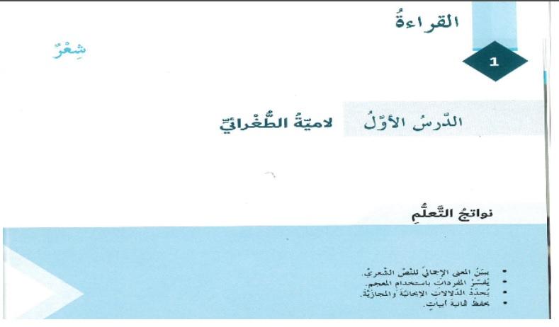 حل درس لامية الطغرائي لغة عربية الصف السابع الفصل الاول