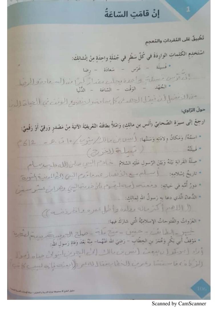 درس ان قامت الساعة لغة عربية للصف السادس الفصل الثاني مع الحل