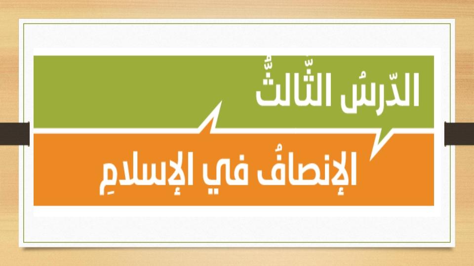درس الانصاف في الاسلام تربية اسلامية للصف الحادي عشر الفصل الثالث مع الحل