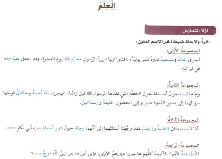 حل درس الممنوع من الصرف لغة عربية للصف التاسع الفصل الثالث