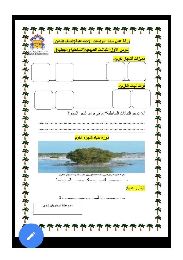 ورقة عمل النباتات الطبيعية الساحلية والجبلية للصف الثامن دراسات اجتماعية الفصل الثالث