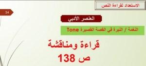 درس طفل وكلب ذات ليل لغة عربية للصف الثاني عشر الفصل الثالث مع الحل