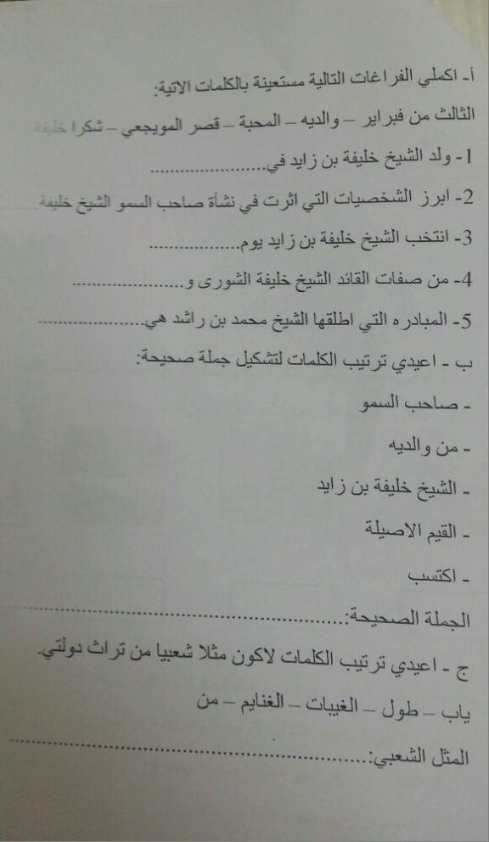 اوراق عمل دراسات اجتماعية للصف الثالث الفصل الثالث