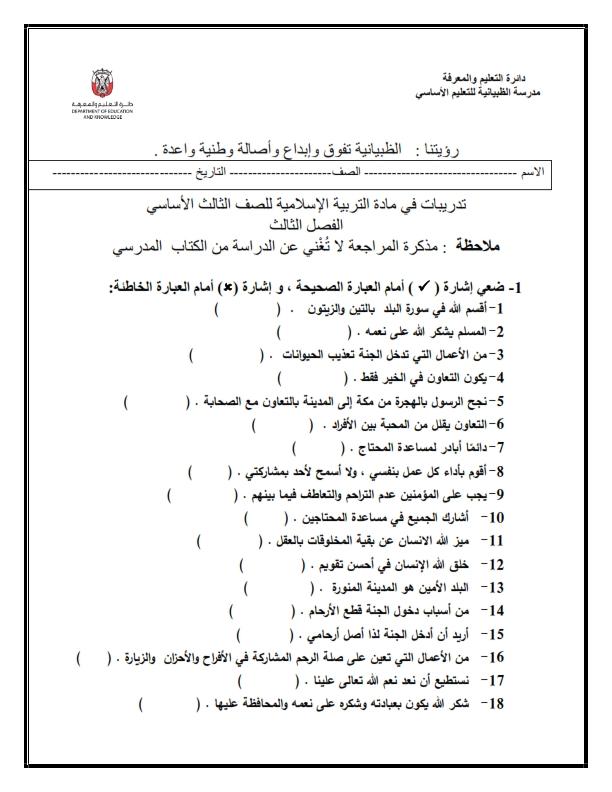 اوراق عمل (تدريبات) تربية اسلامية للصف الثالث الفصل الثالث