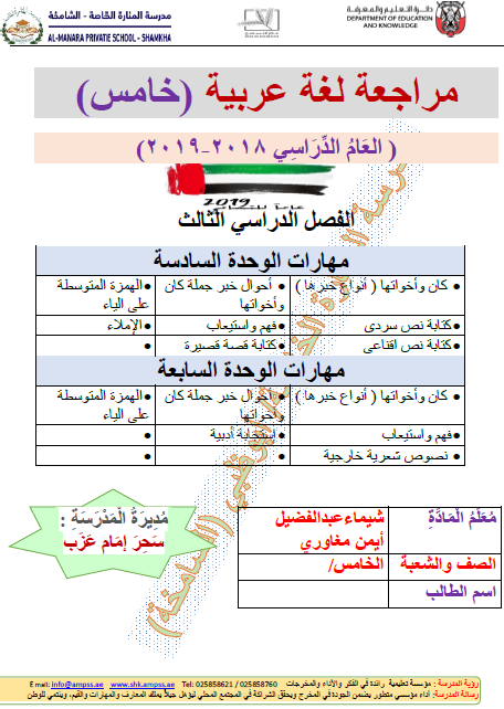 اوراق عمل مراجعة لغة عربية للصف الخامس الفصل الثاني والثالث 2018-2019