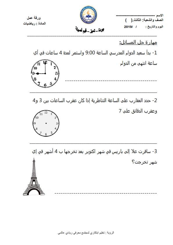 اوراق عمل مسائل كلامية الساعة رياضيات للصف الثالث الفصل الثالث