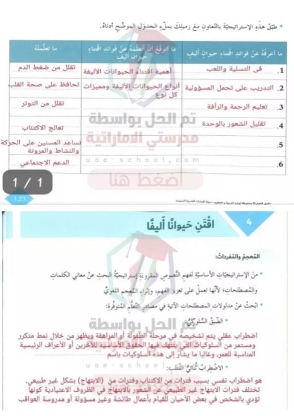حل  درس (اقتن حيوانا أليفا) لغة عربية للصف السابع الفصل الثالث