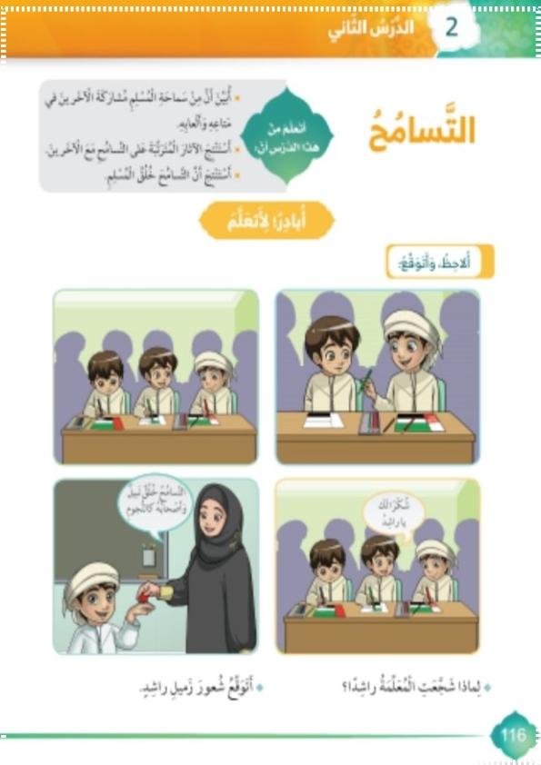 حل درس التسامح تربية اسلامية للصف الاول الفصل الثالث