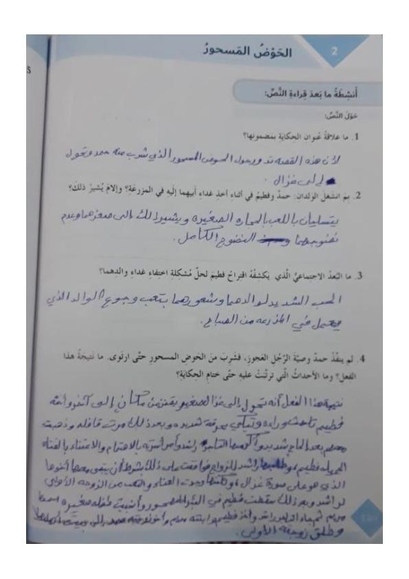 حل درس الحوض المسحور لغة عربية للصف الثامن الفصل الثالث