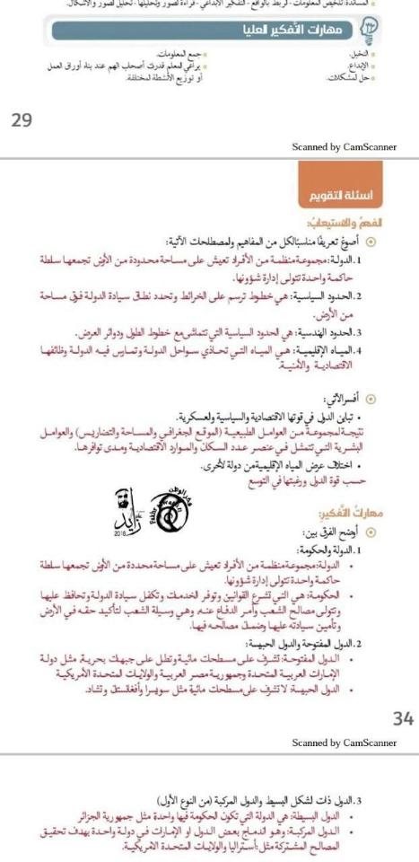 درس الدولة والحكومة دراسات اجتماعية للصف الثامن الفصل الثالث مع الحل