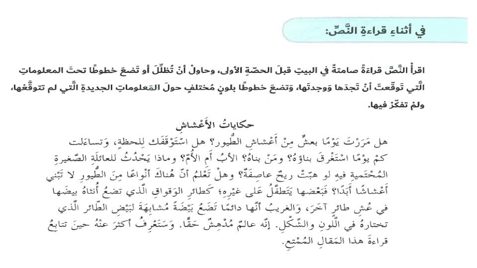 حل درس (حكايات الأعشاش) لغة عربية للصف السابع الفصل الثالث