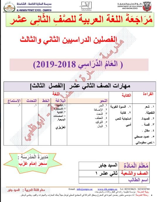 اوراق عمل مراجعة لغة عربية للصف الثاني عشر الفصل الثاني والثالث 2018-2019
