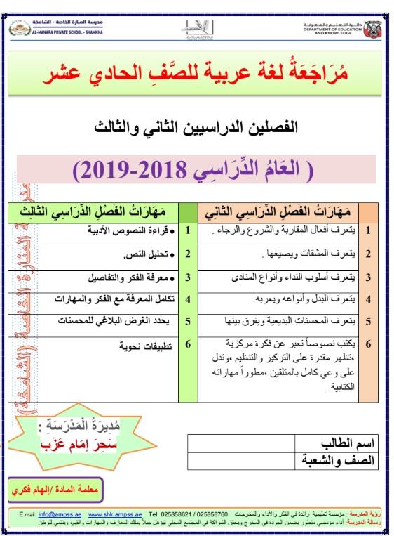 اوراق عمل مراجعة لغة عربية للصف الحادي عشر الفصل الثاني والثالث 2018-2019