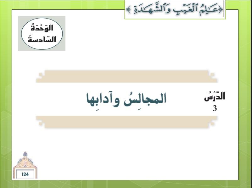 حل درس المجالس وادابها تربية اسلامية للصف السابع الفصل الثالث بوربوينت