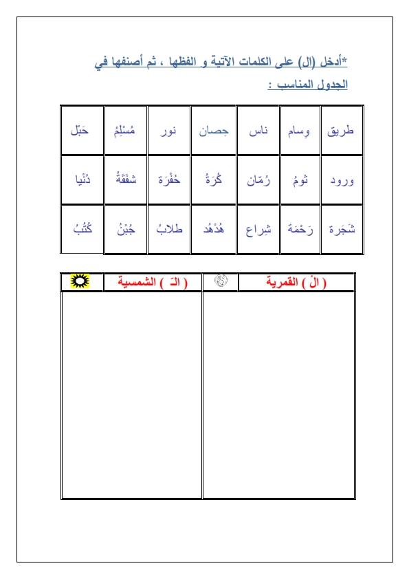 اوراق عمل اللام القمرية واللام الشمسية لغة عربية للصف الثاني الفصل الثالث