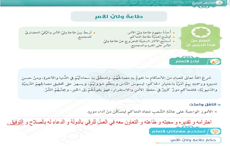 حل درس طاعة ولي الأمر تربية اسلامية للصف العاشر الفصل الثالث