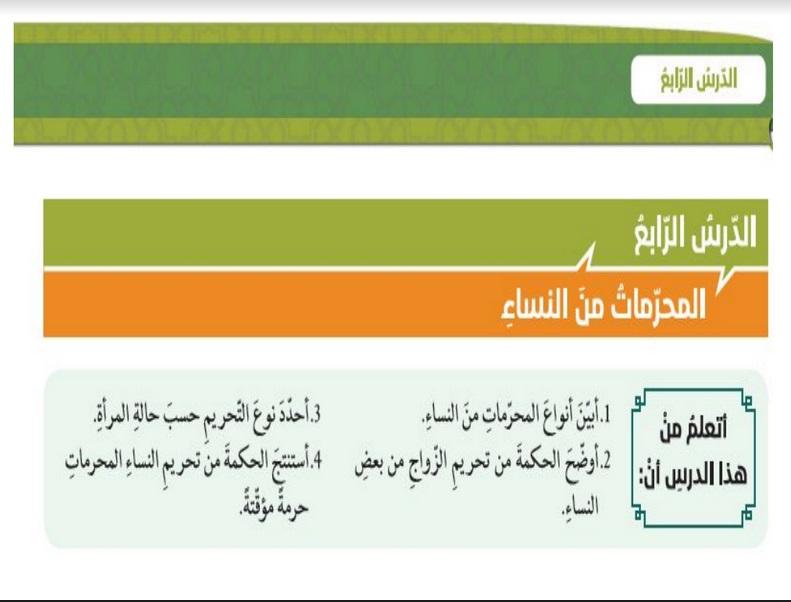 درس المحرمات من النساء تربية اسلامية للصف الحادي عشر الفصل الثالث مع الحل