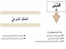 درس الحكم الشرعي تربية اسلامية للصف التاسع الفصل الثالث مع الحل