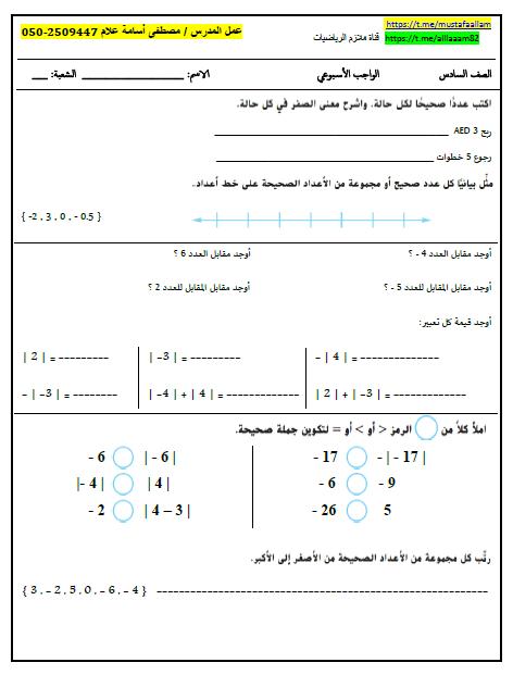 اوراق عمل مراجعة لغة عربية للصف السادس الفصل الثاني والثالث 2018-2019