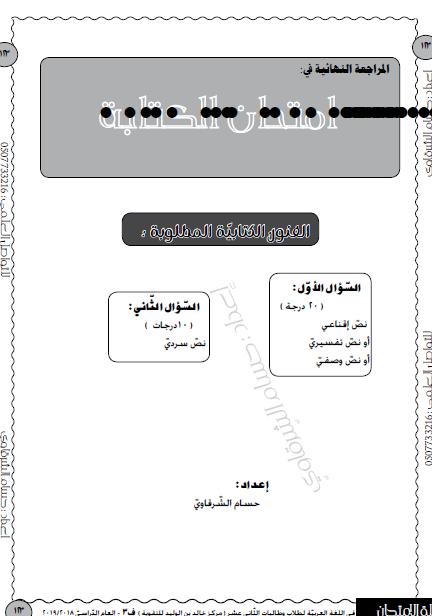 اوراق عمل (الكتابة) لغة عربية للصف الثاني عشر الفصل الثالث