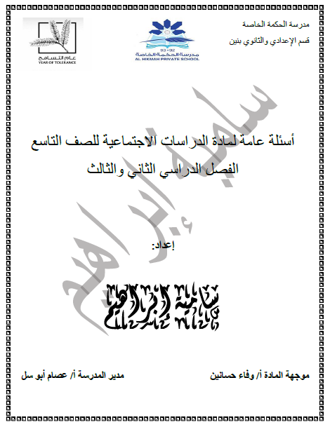 اوراق عمل لمادة الدراسات الاجتماعية والتربية الوطنية للصف التاسع الفصل الثالث 2019