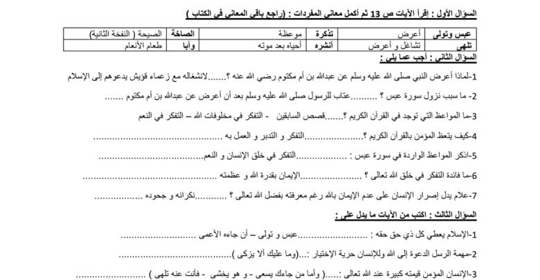 مراجعة عامة تربية اسلامية للصف الخامس الفصل الثاني والثالث 2018-2019
