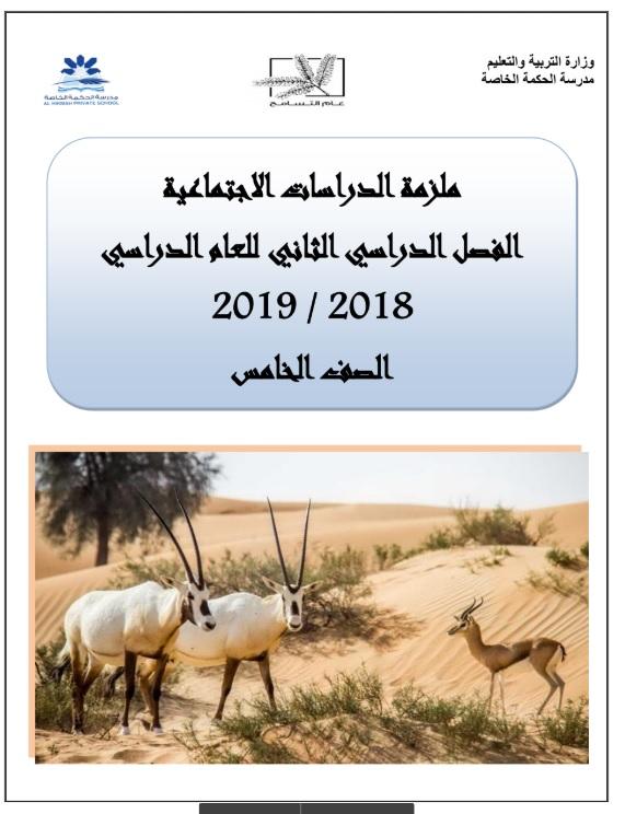ملزمة دراسات اجتماعية للصف الخامس الفصل الدراسي الثاني 2018-2019