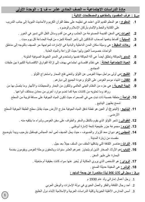 ملخص دراسات اجتماعية للصف الحادي عشر الفصل الثالث 2018-2019