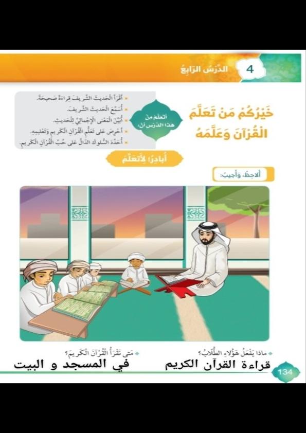 حل درس خيركم من تعلم القرآن وعلمه تربية اسلامية للصف الاول الفصل الثالث