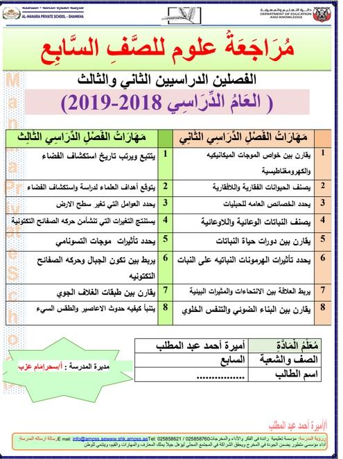 مراجعة علوم للصف السابع فصل ثاني وثالث 2018-2019