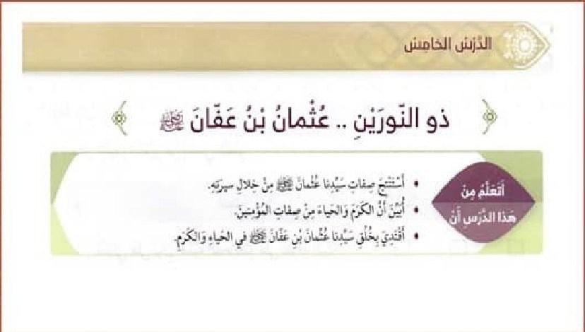 حل درس عثمان بن عفان تربية اسلامية للصف الرابع الفصل الثالث