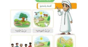 حل درس الله ربي تربية اسلامية للصف الاول الفصل الاول