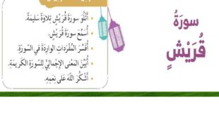 حل درس سورة قريش تربية اسلامية للصف الثاني الفصل الاول