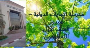 حل درس الله الرحمن تربية اسلامية للصف الاول الفصل الاول