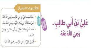 حل درس علي بن أبي طالب رضي الله عنه تربية اسلامية للصف الثاني الفصل الاول