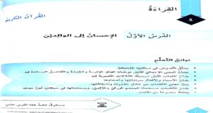 حل درس الاحسان الي الوالدين لغة عربية للصف الثامن الفصل الاول