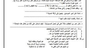 الاختبار التشخيصي لغة عربية للصف السابع الفصل الاول 2019-2020