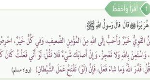 حل درس المؤمن القوي تربية اسلامية للصف الرابع الفصل الاول