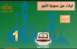 حل درس آيات من سورة النور للصف الحادي عشر تربية اسلامية الفصل الاول