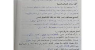 حل درس التضامن العربي دراسات اجتماعية للصف التاسع الفصل الاول