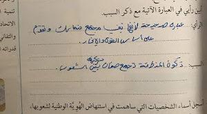 حل درس الفكر الاتحادي في منطقة الامارات دراسات اجتماعية للصف العاشر الفصل الاول