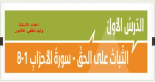حل درس الثبات على الحق تربية اسلامية للصف الحادي عشر الفصل الاول