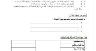 اوراق عمل مراجعة الوحدة الاولي تربية اسلامية للصف الخامس الفصل الاول