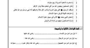 ورقة عمل بدء الدعوة الإسلامية في مكة تربية اسلامية للصف الرابع الفصل الاول